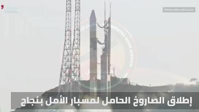 في أول عد تنازلي عربي في تاريخ إستكشاف الفضاء.. نجاح إطلاق الصاروخ الحامل لمسبار الأمل إلى الفضاء !