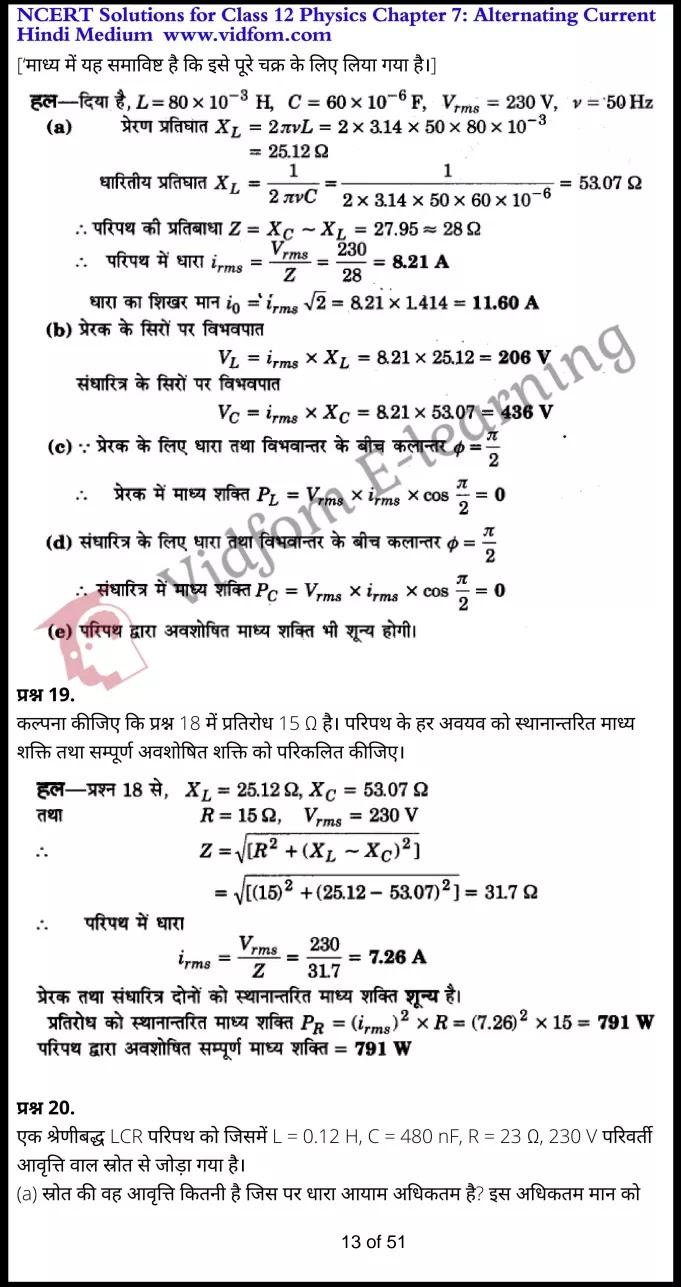 class 12 physics chapter 7 light hindi medium 13