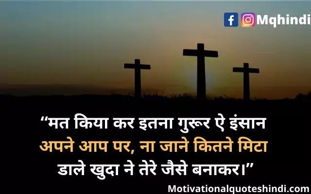 Sakht Launda Shayari Hindi