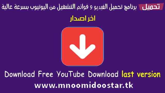 39305db7f برنامج Free YouTube Download هو برنامج تحميل الفيديو من اليوتيوب بسرعة  عالية، و تحميل قائمة تشغيل كاملة من اليوتيوب بضغطة واحدة وبأعلى جودة ، برنامج  تحميل ...