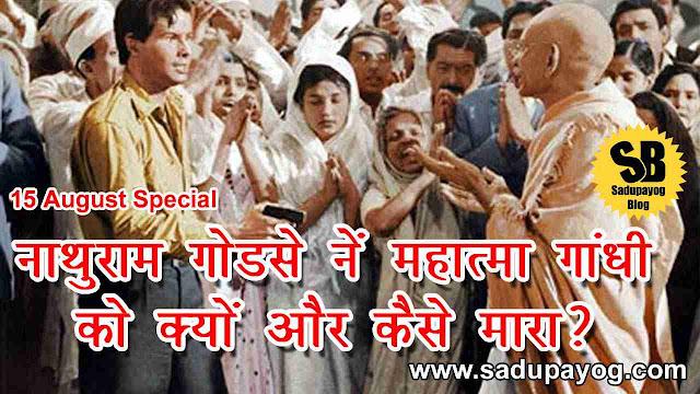 15 August Special: नाथूराम गोडसे ने महात्मा गाँधी को कैसे मारा? How Nathuram Godse Killed Mahatma Gandhi?