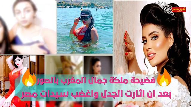بعد ان اثارت الجدل وغضب سيدات الشعب المصري - اليكم فضيحة ملكة جمال المغرب بالصور