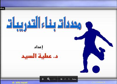 ملف pdf حول محددات بناءالتدريبات