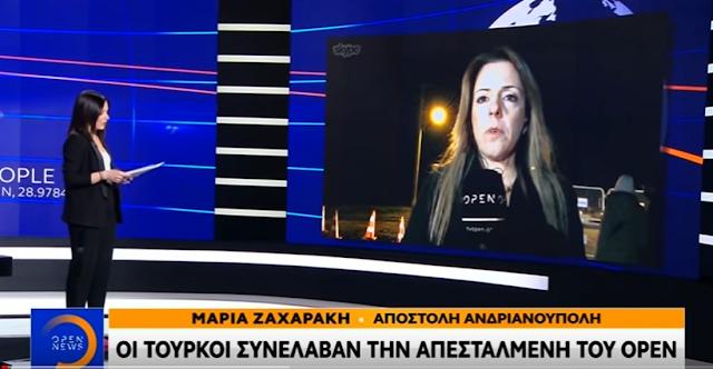 Έβρος: Οι Τούρκοι συνέλαβαν την ανταποκρίτρια του Open TV και του ethnos.gr, Μαρία Ζαχαράκη – VIDEO