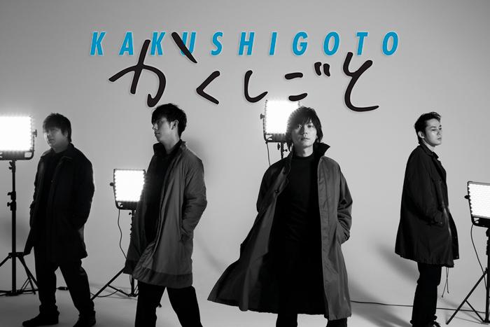 Flumpool - Kakushigoto anime opening