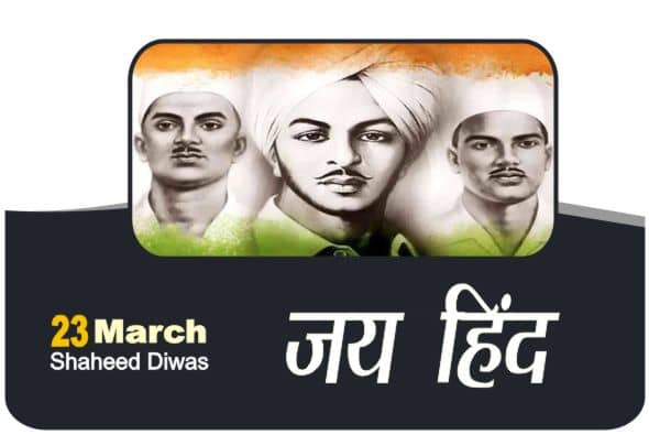 Shaheed Diwas Thoughts In Hindi