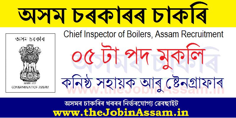 Chief Inspector of Boilers, Assam Recruitment 2020