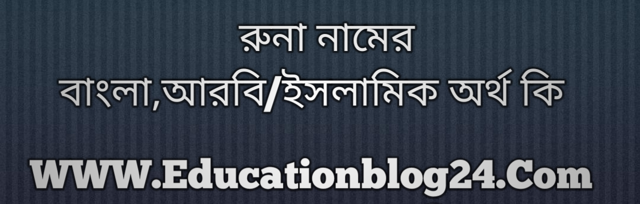 Runa name meaning in Bengali, রুনা নামের অর্থ কি, রুনা নামের বাংলা অর্থ কি, রুনা নামের ইসলামিক অর্থ কি, রুনা কি ইসলামিক /আরবি নাম