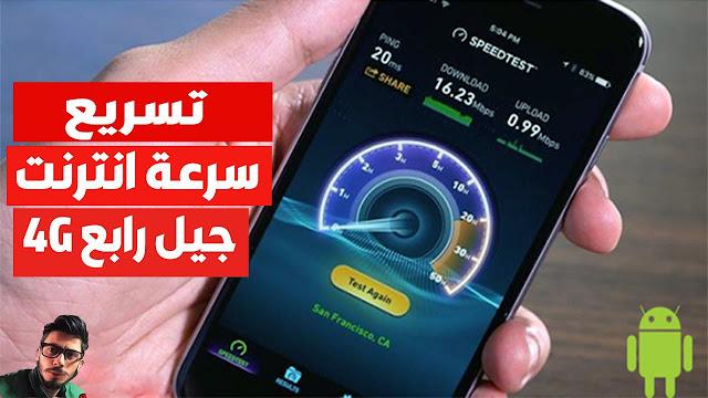 طريقة تسريع الانترنت للهاتف المحمول بـ تقنيه الجيل الرابع 4g