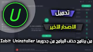 تحميل برنامج Iobit Uninstaller 7.1.0.19  برنامج حذف البرامج المستعصية والغير قابلة للحذف عربي كامل