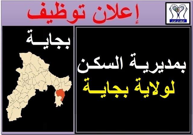 اعلان توظيف بمديرية السكن لولاية بجاية - التوظيف في الجزائر