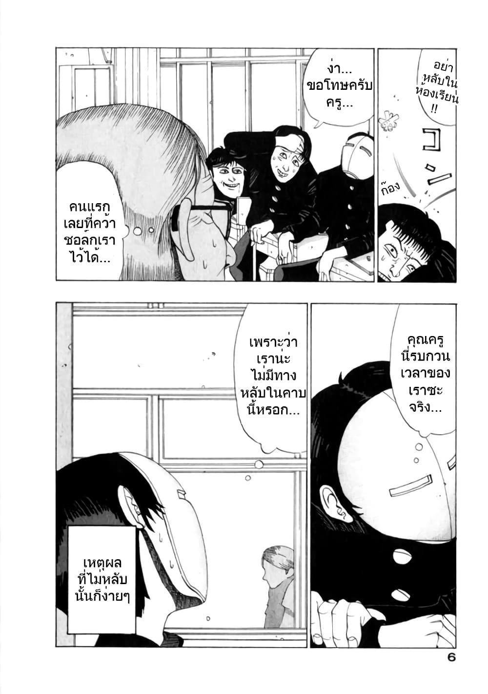 อ่านการ์ตูน Tanikamen ตอนที่ 0 หน้าที่ 7