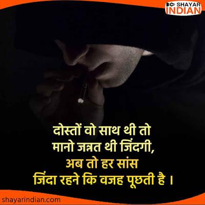 जिंदा रहने की वजह - Zindagi Very Sad Breakup Shayari Status in Hindi