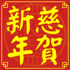 Happy Chinese New Year To You (CI)