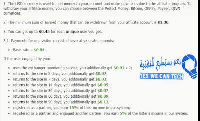 إربح 0.04$ لكل زيارة لرابطك و $0.65 عن كل إحالة تسجل معك - صفحة 2 Image471190-3