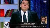 برنامج 90 دقيقه حلقة السبت 24-12-2016 مع معتز الدمرداش
