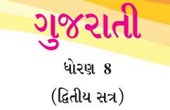 GSSTB Textbook STD 8 Gujarati Semester 2 - Gujarati medium PDF | New Syllabus 2020-21 - Download
