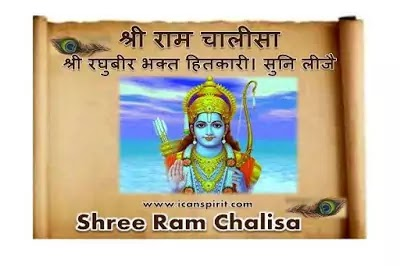 Sri Ram Chalisa Lyrics in Hindi