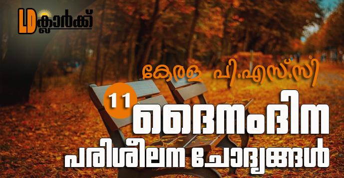 Kerala PSC LD Clerk Model Questions in Malayalam - 11