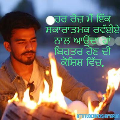 Top 20+ Punjabi status for Attitude boys 2019