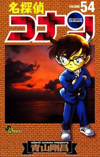 名探偵コナン コミック 第54巻 | 青山剛昌 Gosho Aoyama |  Detective Conan Volumes