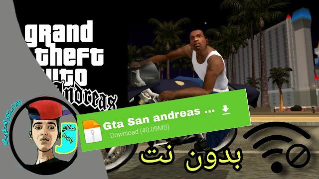 تنزيل لعبة Gta San Andreas الاصليه للاندرويد من ميديا فاير