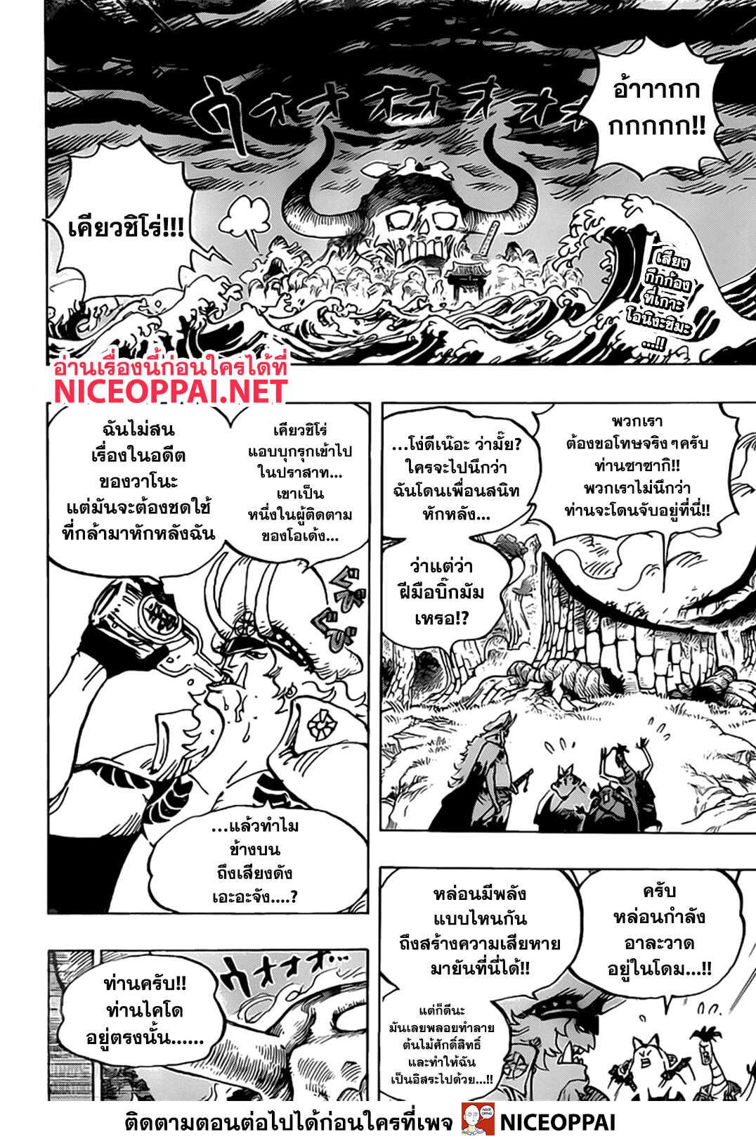 อ่านการ์ตูน One Piece ตอนที่ 990 หน้าที่ 2