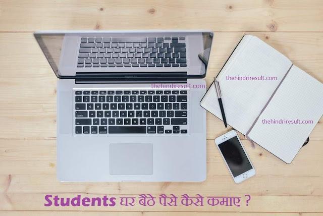 Students घर बैठे पैसे कैसे कमाए? (3 हिंदी तरीके)