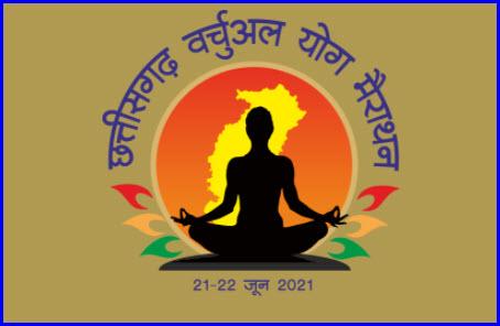 cg virtual yoga marathon Registration 2021-22  छत्तीसगढ़ वर्चुअल योग मैराथन 2021-22 में भाग लेने हेतु पंजीयन कैसे करे......प्रथम 100 पंजीयन को मिलेगा टीशर्ट.......