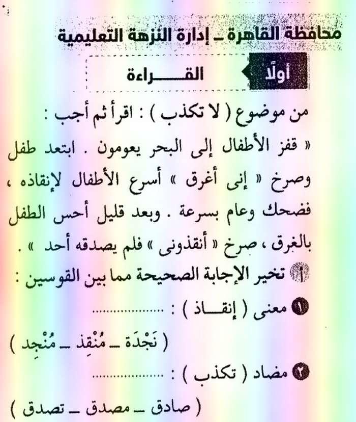 امتحانات لغة عربية للصف الثانى الابتدائى ترم ثانى مواصفات 2019