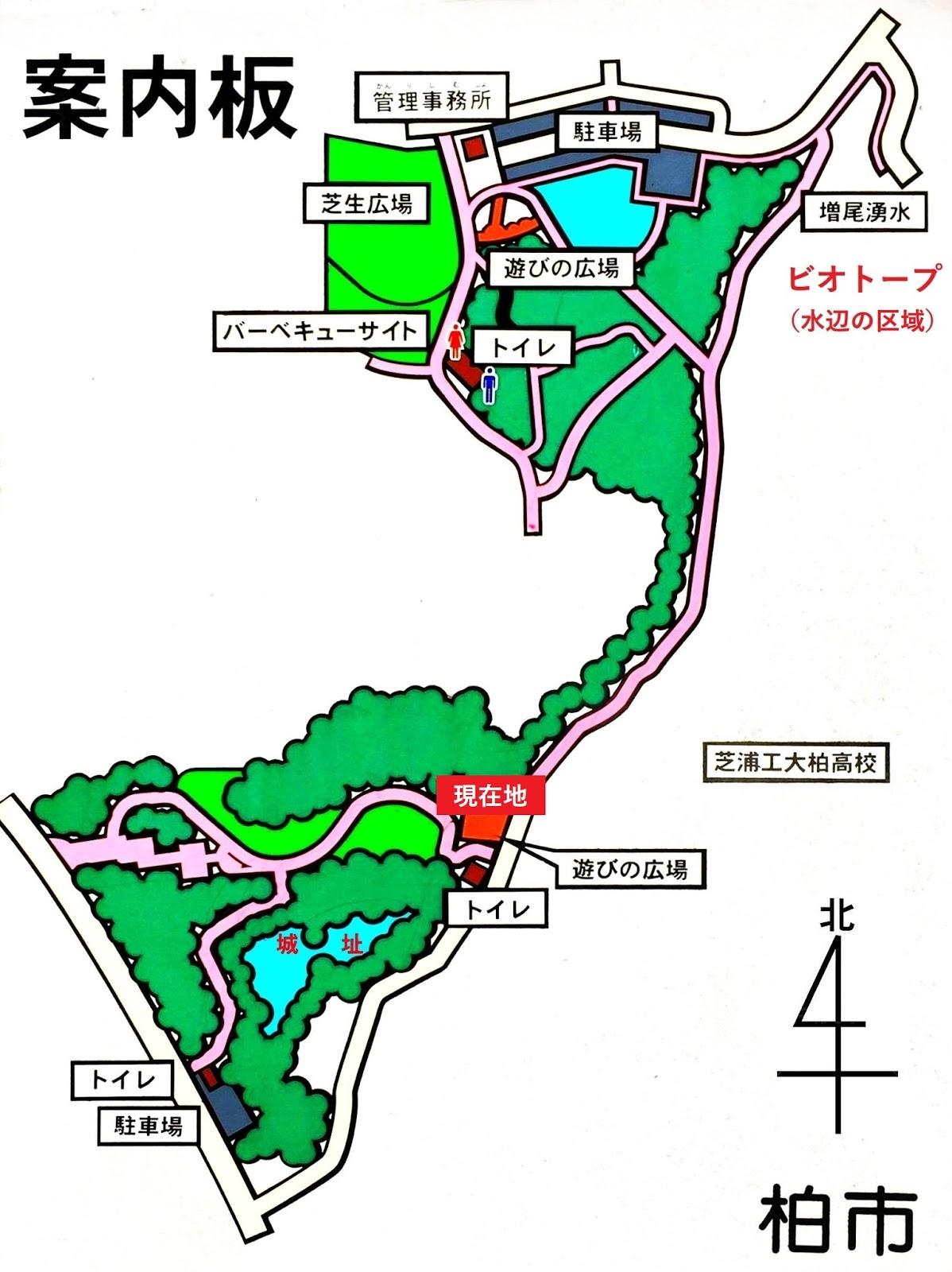 増尾 城址 公園