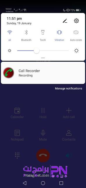 تحميل برنامج تسجيل المكالمات سري