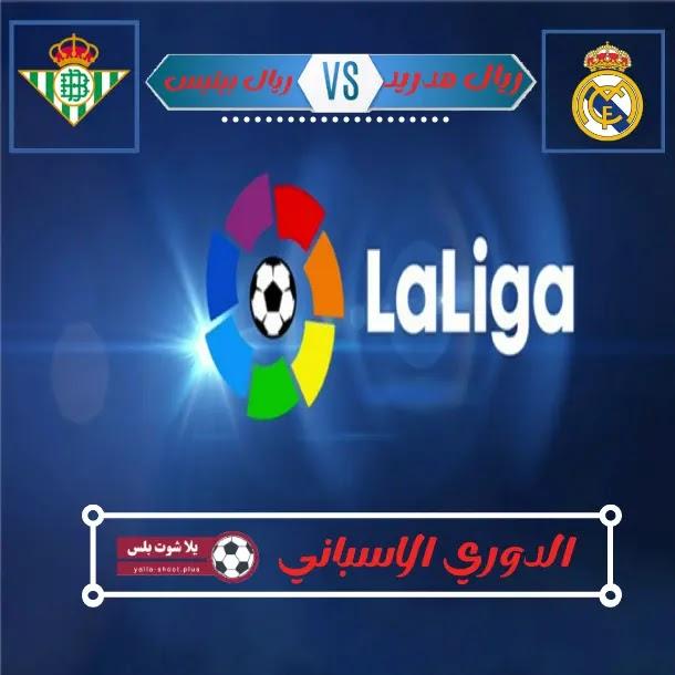 موعد مباراة ريال مدريد وريال بيتيس الدوري الاسباني