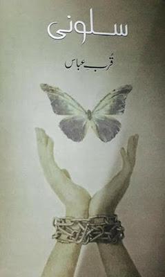 Saloni urdu afsanay