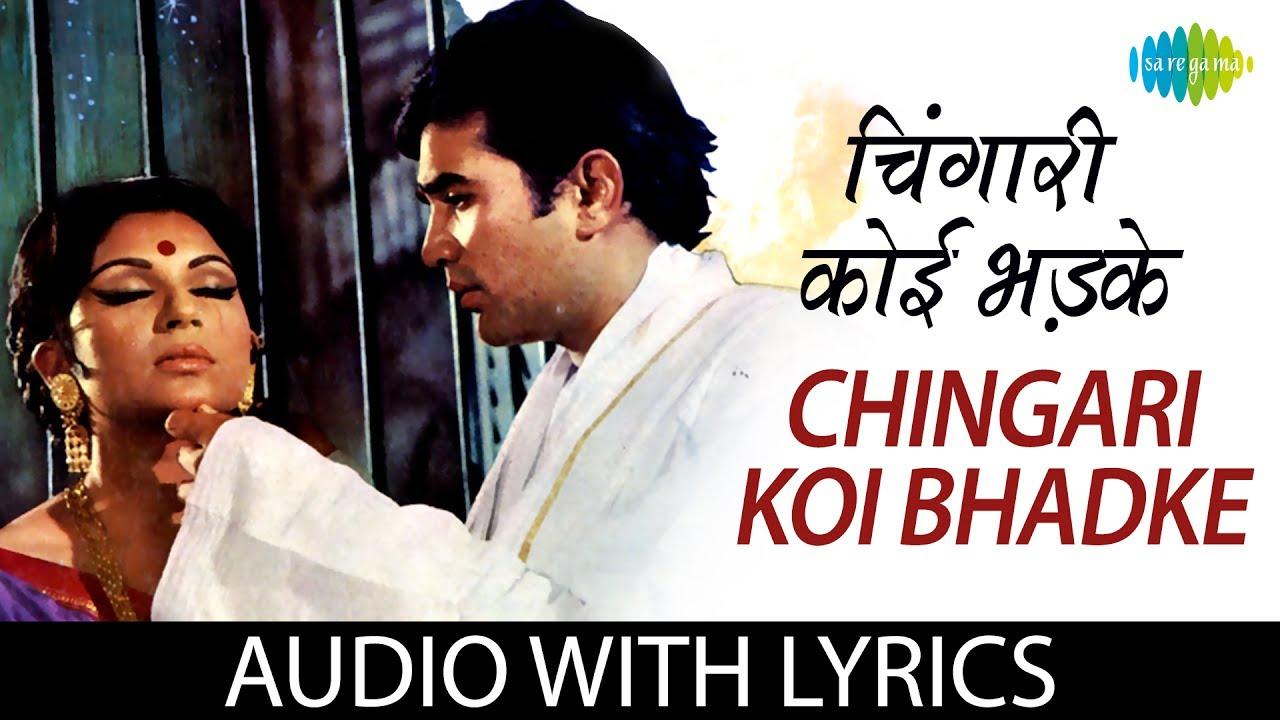 Chingari Koi Bhadke lyrics in Hindi
