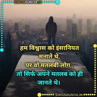 Matlabi Log Shayari Status Quotes In Hindiहम विश्वास को इंसानियत मनाते थे, पर वो मतलबी लोग,, तो सिर्फ अपने मतलब को ही जानते थे।,