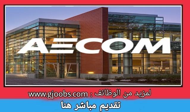 وظائف شاغرة شركة AECOM للإستشارات الهندسية تعلن عن فرص وظيفية بالإمارات