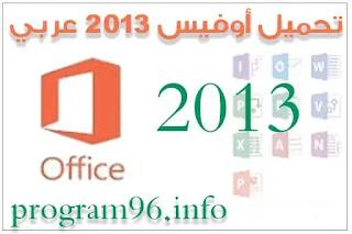 تحميل أوفيس 2013 عربي وانجليزي