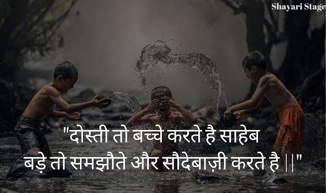 Life Motivation Hindi Quotes