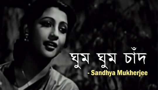 Ghum Ghum Chand Jhikimiki Tara - Sandhya Mukherjee