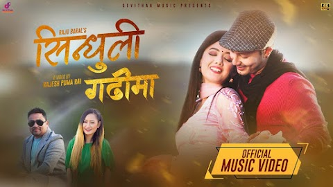 Sindhuli Gadhima | Official MV | Released