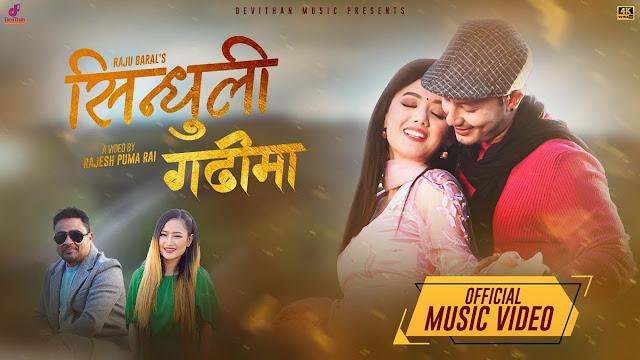 Sindhuli Gadhima | Official MV | Raju Baral | Melina Rai | Rajan Raj Shiwakoti | Nirajan | Kusum