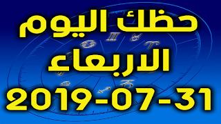 حظك اليوم الاربعاء 31-07-2019 -Daily Horoscope