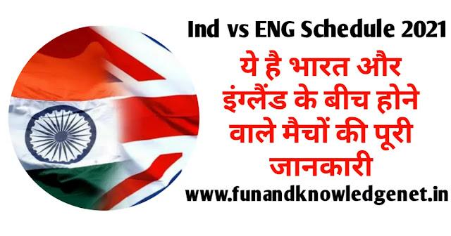 भारत और इंग्लैंड का मैच कब है 2021