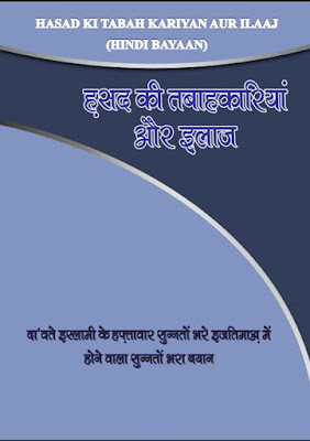 Hasad ki Tabah-Kariyan Aur Ilaj pdf in Hindi