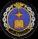 U330 бтщ Мелітополь