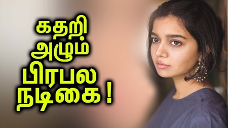 Actress Swathi broken into tears