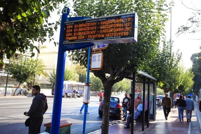 Βάρκιζα: 65χρονος πέθανε σε στάση περιμένοντας το λεωφορείο