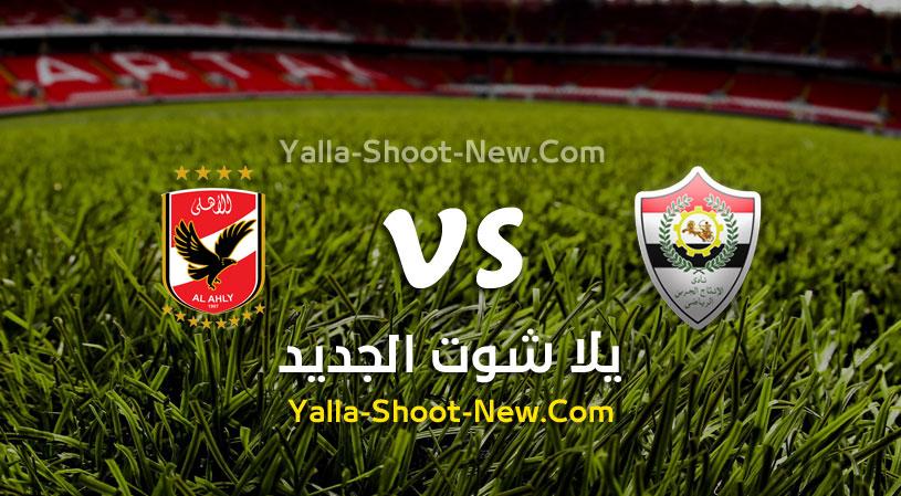 نتيجة مباراة الأهلي والانتاج الحربي اليوم الجمعة بتاريخ 14-08-2020 في الدوري المصري
