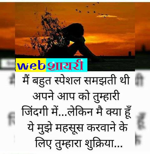 sad love status shayari sad whatsapp status shayari